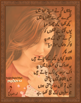 FOR more urdu content