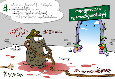 Cartoon Beruma  Theres no exit strategy for Burmese General