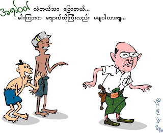 >Cartoon Beruma – Burmese Congress with Guns at their sides