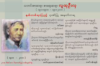 >Burmese Great Newspaperman Ludu U Hla 100th Anniversary in January 2010