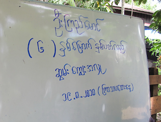>The Passing of NLD Leader U Kyi Maung 6 years held at NLD HIV care center