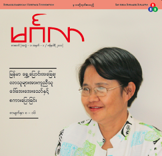 Mingalar Monthly launched for SF Bay Area Burmese community