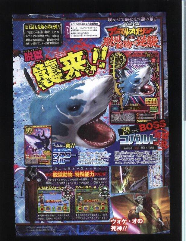 Latest Info Found In Japan Magazine