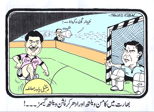 Cartoon on corruption wealth games