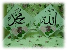 SIGNAGE ALLAH ~ MUHAMMAD