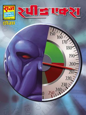 Speed x Doga comics