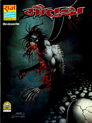 mautura thrill horror comics