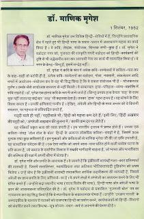akhil bhartiya kavisammelan,dr manik mrigesh,nayi soch,indian oil,albela khatri