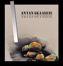 ΑΝΤΑΝΑΚΛΑΣΕΙΣ Κ.ΤΣΟΚΛΗΣ-Γ.ΤΡΙΑΝΤΑΦΥΛΛΟΥ-Ν. ΞΥΔΑΚΗΣ