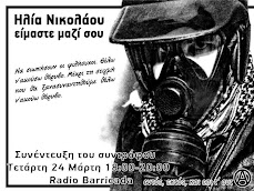 POSTER FOR COMRADE ANARCHIST ILIA NIKOLAOY    CLIK TO  LISTEN IF YOU LIKE!