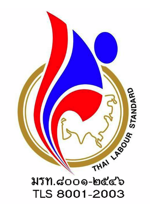 logosociety: ตราสัญลักษณ์มาตรฐานแรงงานไทย