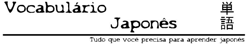 Vocabulário Japonês