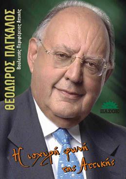 Torun Theodoros Pangalos