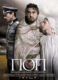 Filmul Preotul (Поп, 2010)