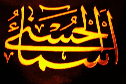 Sebutlah nama-nama ALLAH, dalam setiap zikir dan doa kita. Jika kita ...