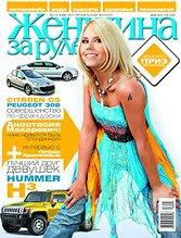 Журнал Женщина за рулем, Женский автожурнал
