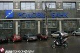 Банковские истории ® - всё о банковской деятельности