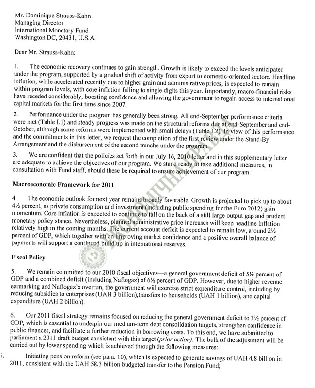 меморандум с МВФ, лист про наміри, IMF, memorandum, Стросс-Кан, Володимир Стельмах,НБУ, Азаров