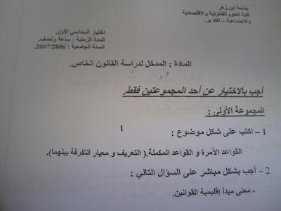 مادة المدخل لدراسة القانون الخاص