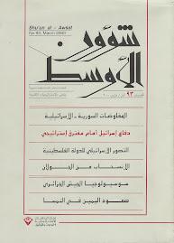 -« Le conflit : Militaires et Islamistes en Algérie », Shoun Alawsat, Beyrouth, no 89, novembre 19