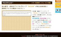 Captura de pantalla de la web de las SKE48