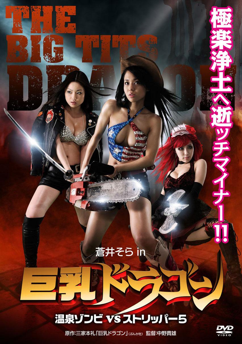 http://1.bp.blogspot.com/_tW5TunwL010/TLzwWzMFIYI/AAAAAAAAE8E/MpUfXZTRWzQ/s1600/Big+Tits+Dragon+Zombies+vs+Strippers+(2010).jpg