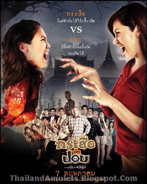Penanggalan Malaysia: Thailand Amulets 泰國佛牌: Funny Thailand Ghost 泰国鬼怪-创意