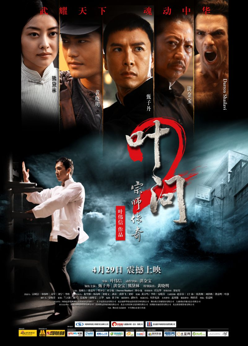 IP Man 2 Cast IP Man 2 Trailer IP Man 2 Synopsis IP Man 2 movie IP Man    Ip Man 2 Movie