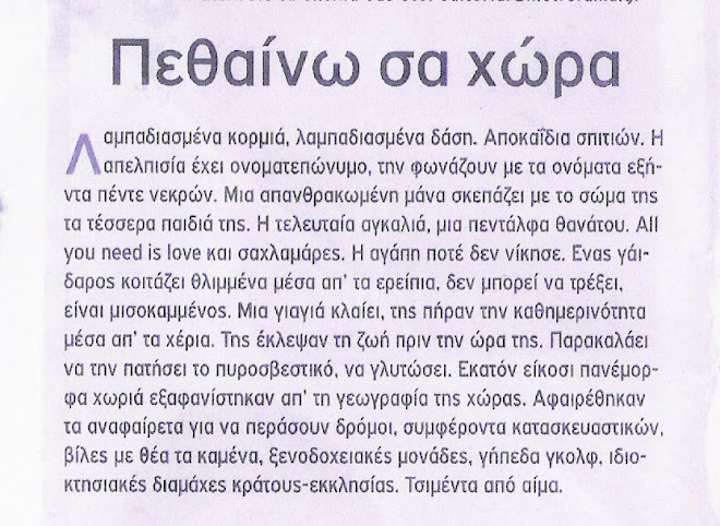 Πεθαίνω σα χώρα- Σταύρος Σταυρόπουλος -ΑΠΟΨΕΙΣ- εφημεριδα metro - 18/9/2007