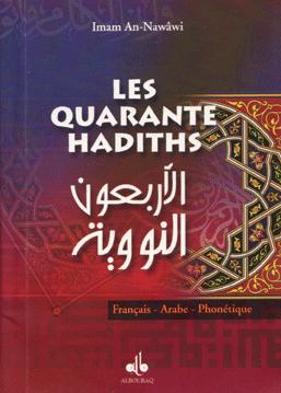 http://1.bp.blogspot.com/_thqfqcZvxgA/SQ22aqrTd9I/AAAAAAAAAC0/DsPq4adSOqw/s400/40-hadiths-nawawi.png