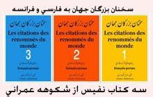 سخنان بزرگان جهان به فارسی و فرانسه