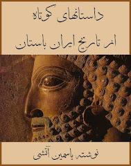 مجموعه داستانهای کوتاه تاریخی