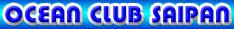 オーシャンクラブのホームページ