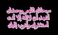 استغفر الله العظيم الذى لا اله الا هو الحى القيوم واتوب اليه