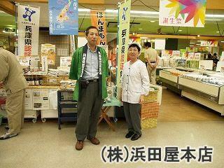 (株)浜田屋本店
