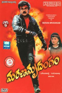 Marana Mrudangam -Telugu Movie Watch Online