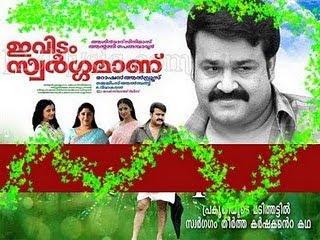 Ividam Swargamanu - Malayalam Movie Watch Online