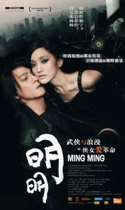 Ming Ming - Hindi Dubbed Movie Watch Online