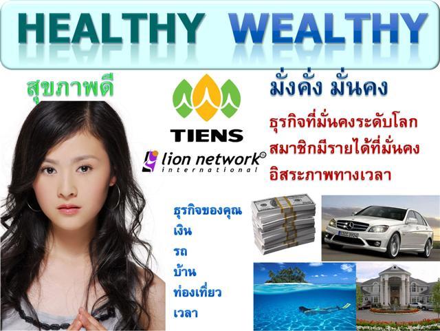 """รูปภาพ:เป็น """"เศรษฐี"""" ง่ายๆได้ที่นี่ ลงทะเบียนฟรี เพื่อพบวิธีที่ทำให้คุณรวยง่าย รวยเร็ว รวยจริง!!"""