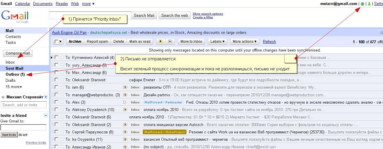 Gmail как сделать чтобы письма не уходили в спам