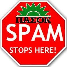 http://1.bp.blogspot.com/_tvz8wZzj4ac/SWkTbx2ir2I/AAAAAAAAAAU/1IaK4MLOmlc/S230/spam_pasok_stops_here.jpg
