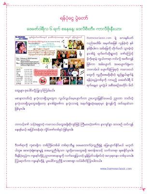 BYA: BYA and Burmese Classic 4th Anninversary Child Aid Concert ...