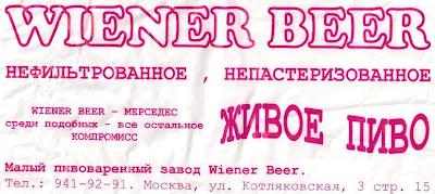 WIENER BEER - МЕРСЕДЕС среди подобных - всё остальное КОМПРОМИСС