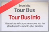 Seoul Tour Bus Homepage