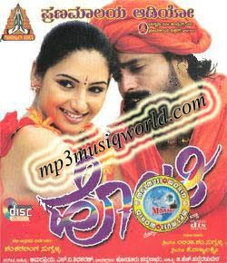 amma i love you kannada film mp3 songs download