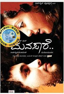 Free Kannada MP3's: Manasaare