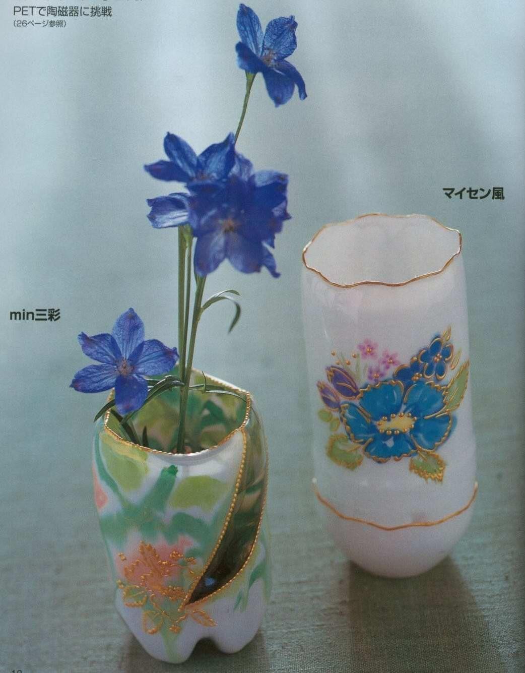 Как сделать вазу из бутылки пластиковой своими руками