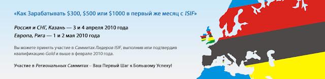 Региональные Саммиты Лидеров ISIF / Весна 2010