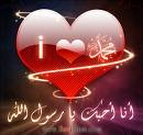 My love ALLAH