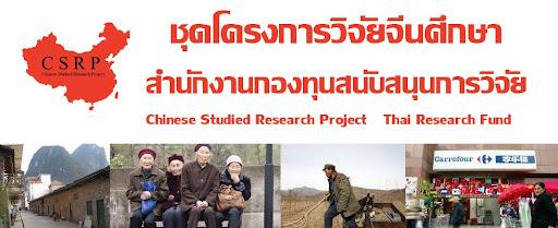ชุดโครงการวิจัยจีนศึกษา สำนักงานกองทุนสนับสนุนการวิจัย